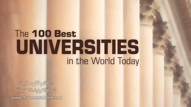 لماذا تغيب الجامعات العربية عن قوائم أفضل الجامعات في العالم؟
