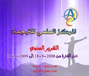 التقرير السنوي ٢٠٠٩