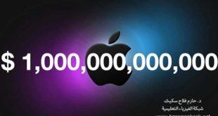شركة ابل Apple وصلت قيمتها التريليون دولار! هل تخيلت مقدار التريليون؟