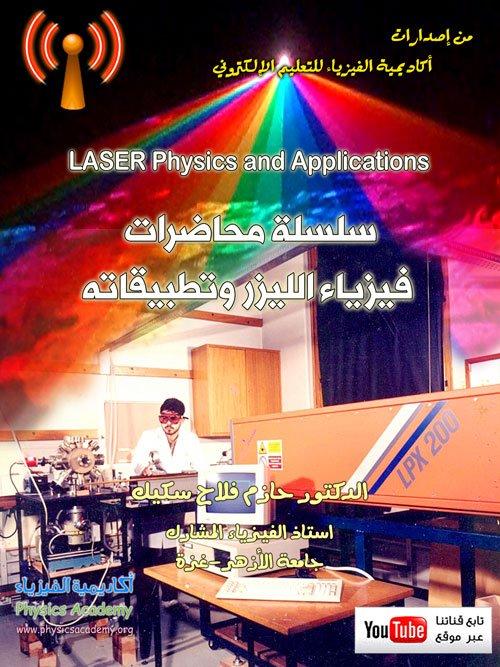 سلسة محاضرات فيزياء الليزر وتطبيقاته