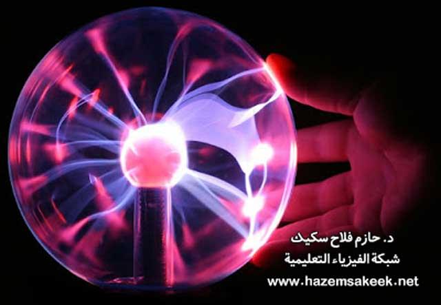 البلازما Plasma حالة من حالات المادة والفرق بينها وبين الغاز