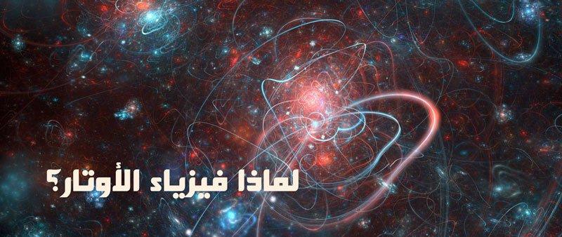 لماذا فيزياء الأوتار؟