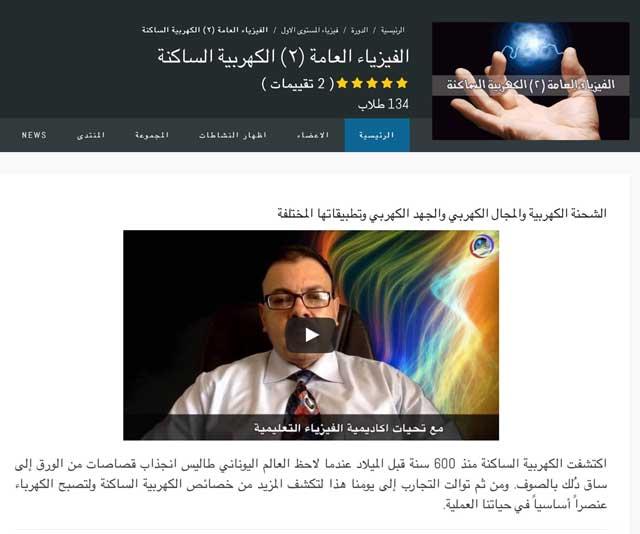 منصة أكاديمية الفيزياء التعليمية