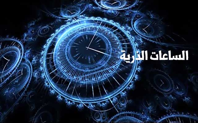 الساعات الذرية Atomic Clocks
