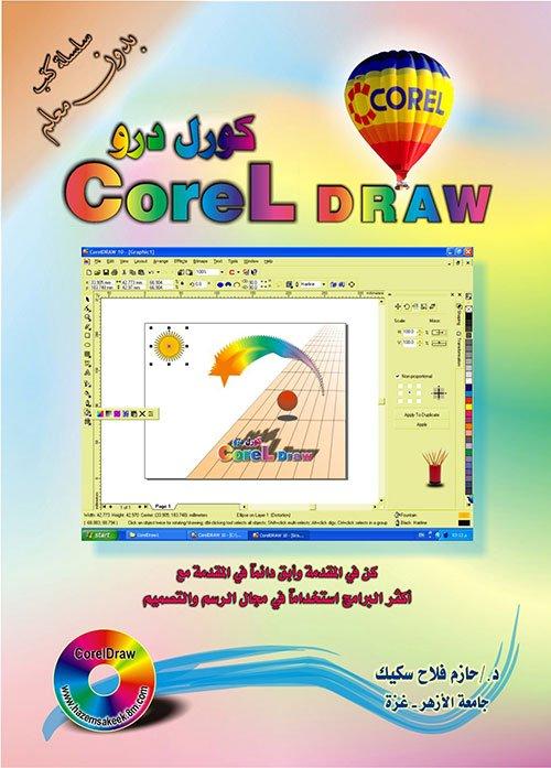 الرسم والتصميم من خلال برنامج كوريل درو