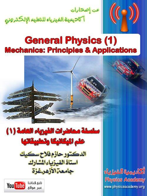سلسلة محاضرات الفيزياء العامة (١) الميكانيكا اسس وتطبيقات