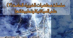 سلسلة محاضرات الفيزياء العامة (٢) الكهربية الساكنة