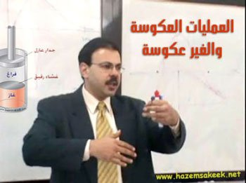 hazem-in-lecture-thermo