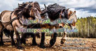 لماذا تقاس قدرة المحرك بقدرة الحصان Horsepower؟