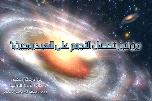 من اين تحصل النجوم على الهيدروجين؟