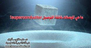 ما هي الموصلات فائقة التوصيل superconductor؟