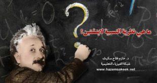 ما هي نظرية النسبية لاينشتين؟