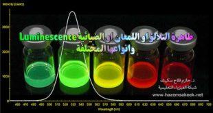 ظاهرة التلألؤ او اللمعان او الضيائية Luminescence وانواعها المختلفة