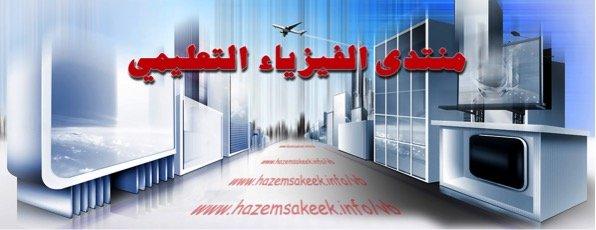 حوار مع الأستاذ علاء حسين علوان
