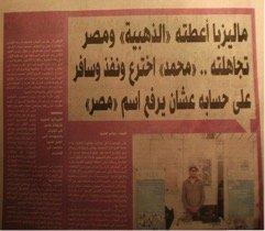 حوار مع المخترع المصري محمد عبلة