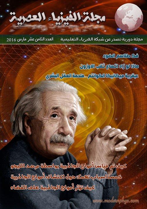 مجلة الفيزياء العصرية