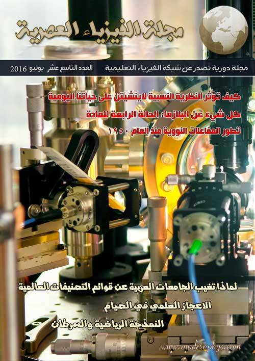 مجلة الفيزياء العصرية العدد التاسع عشر