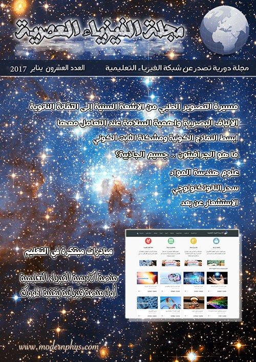 العدد العشرون من مجلة الفيزياء العصرية