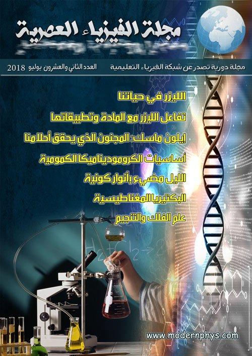 العدد الثاني والعشرون من مجلة الفيزياء العصرية