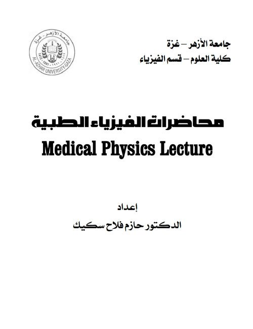 سلسلة محاضرات الفيزياء الطبية