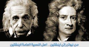 من نيوتن إلى اينشتين .. اصل النسبية العامة لاينشتين