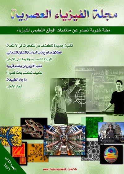 مجلة الفيزياء العصرية العدد الثاني