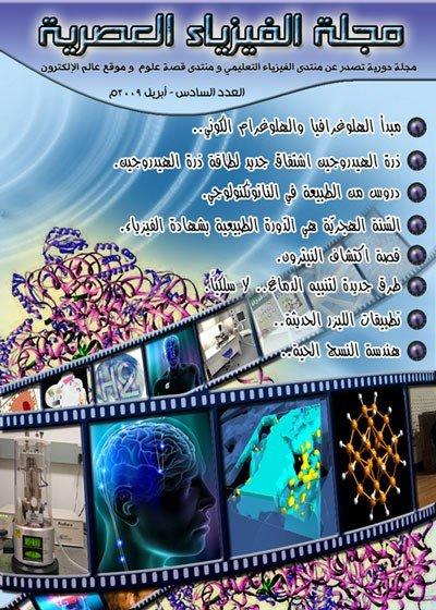 مجلة الفيزياء العصرية العدد السادس