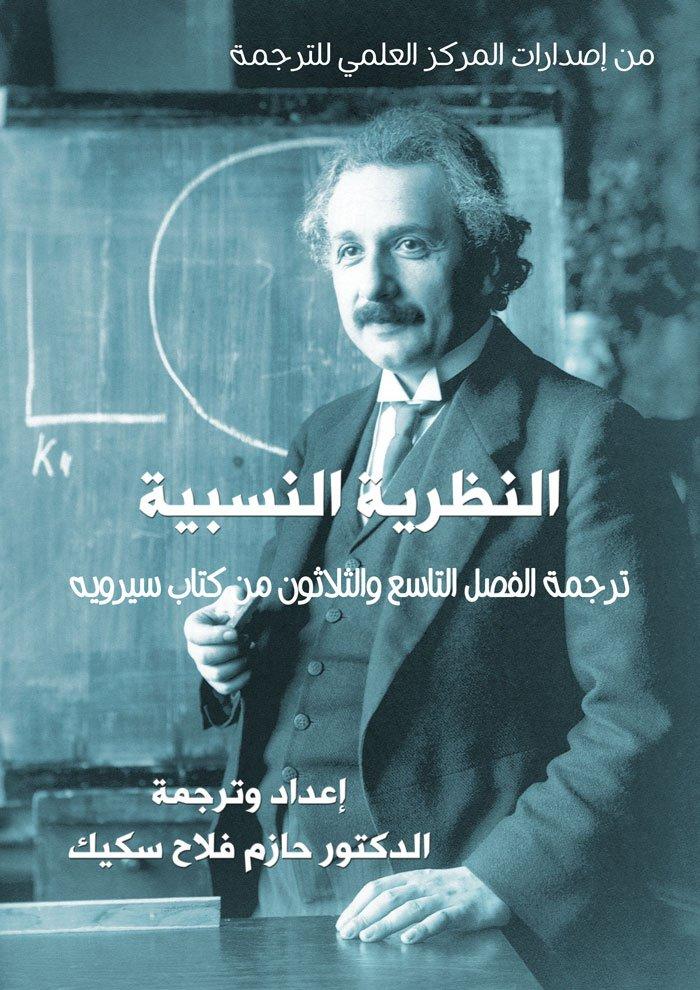 relativity-700
