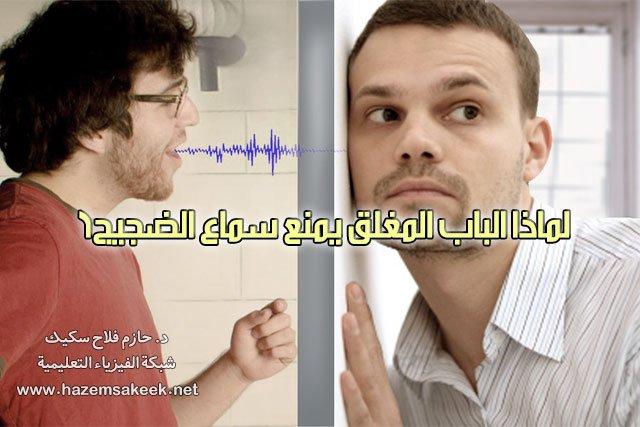 لماذا الباب المغلق يمنع سماع الضجيج؟