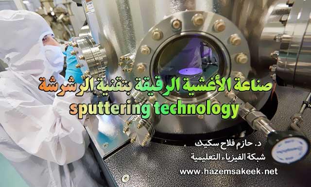 صناعة الأغشية الرقيقة بتقنية الرشرشة sputtering technology