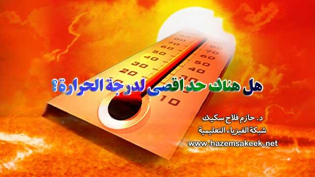 هل هناك حد اقصى لدرجة الحرارة؟