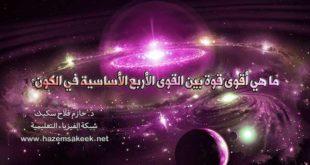 ما هي أقوى قوة بين القوى الأربع الأساسية في الكون؟